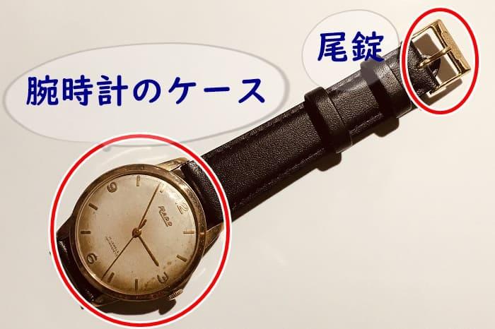 腕時計ケースと尾錠の画像